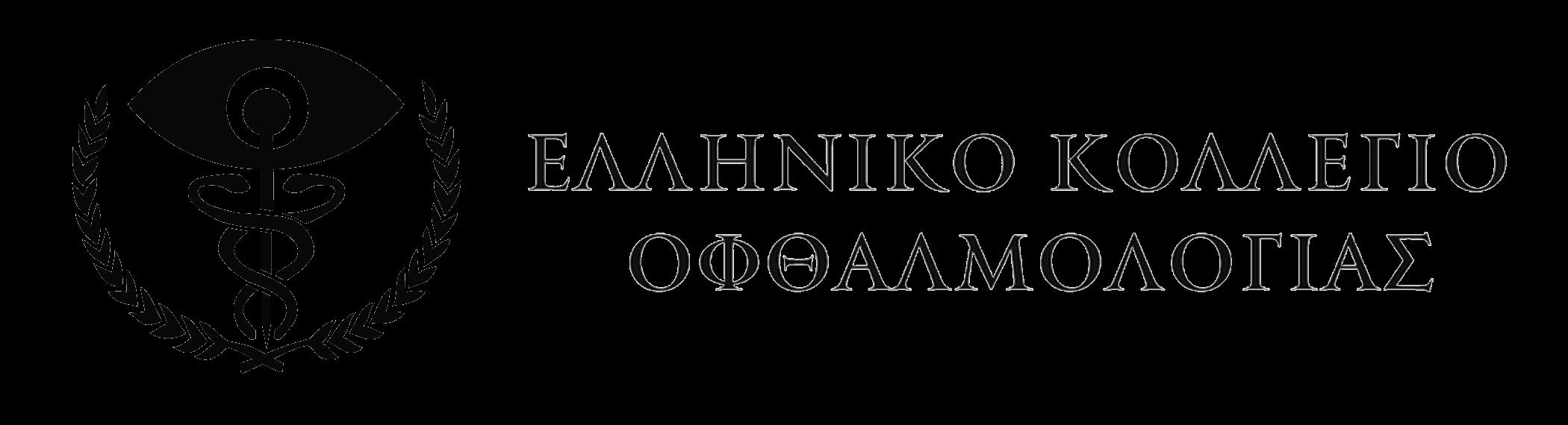 Ελληνικό Κολλέγιο Οφθαλμολογίας